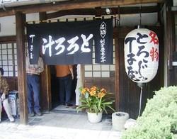 0505shizuoka_005_1