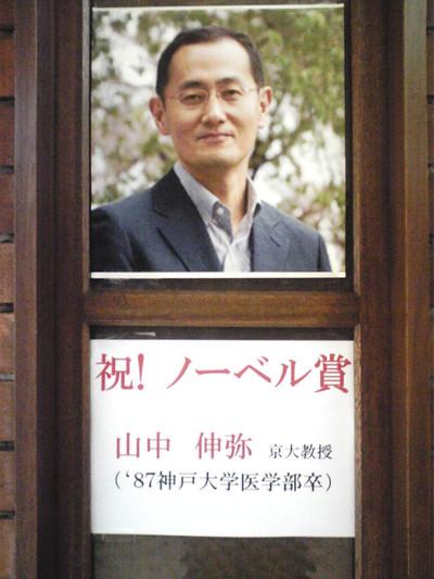 Dr_yamanaka_2