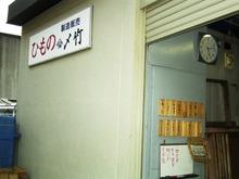 Ajiro_024