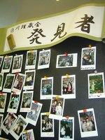 Takarasagashi_020
